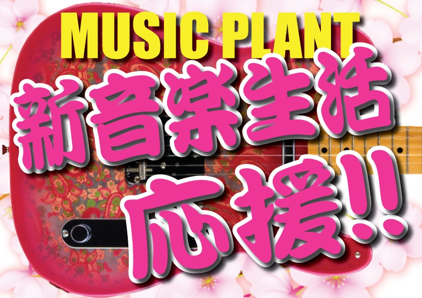 ミュージックプラントの新音楽生活応援!