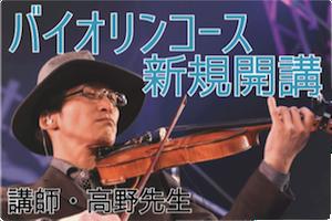 バイオリン新規開講