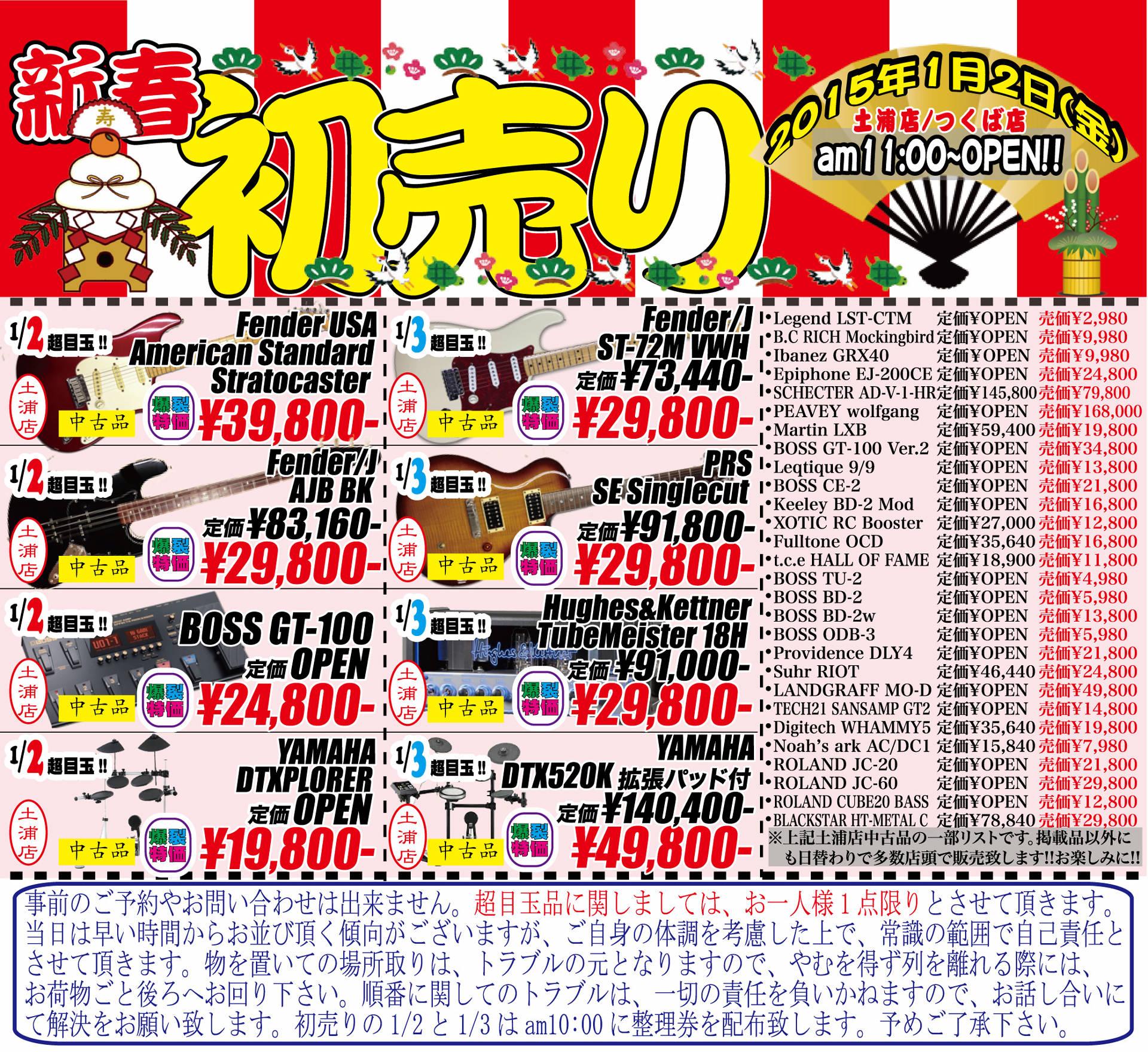 新年初売り情報土浦店中古市