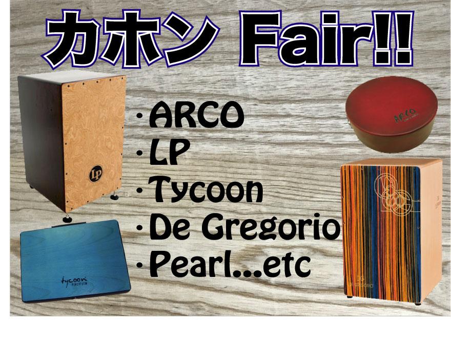 カホン Fair