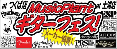 Music Plantギターフェス 両店で開催