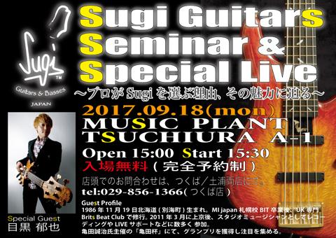 Sugi Guitars Seminar & Special Live