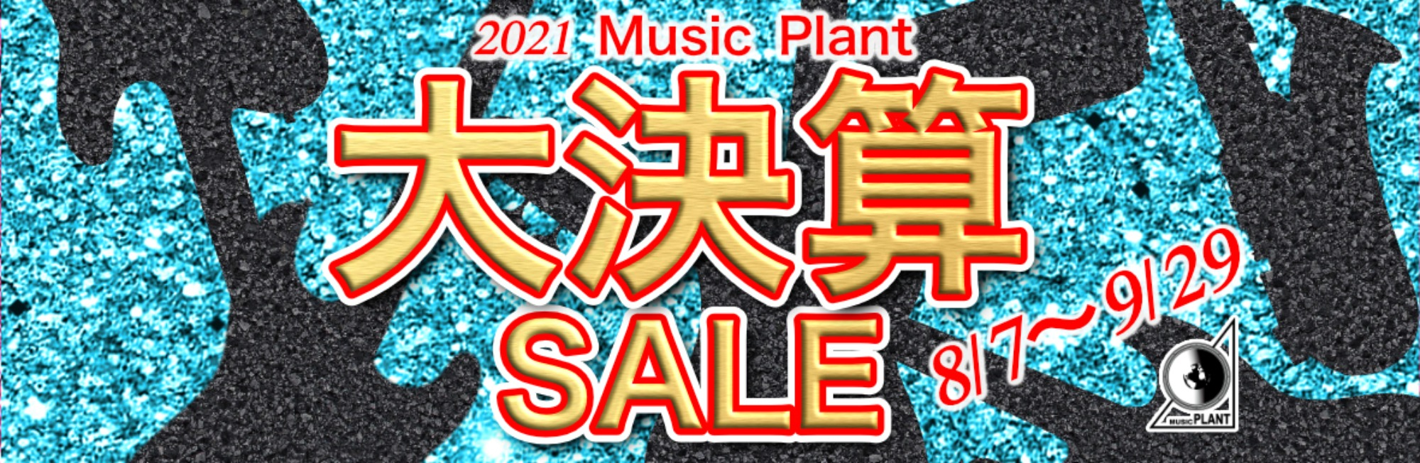 2021 MUSIC PLANT LAST SALE