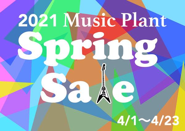 Spring Sale 4/1 - 4/23