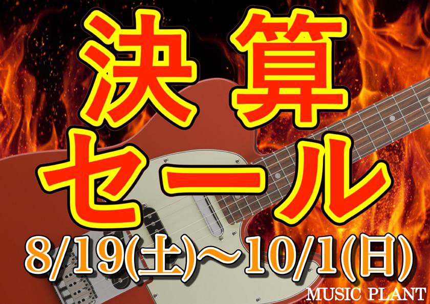 決算セール 2017 8/19 - 10/1