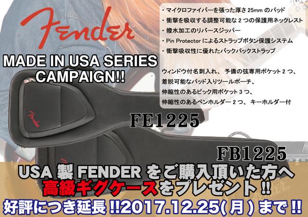 Fenderキャンペーン延長!