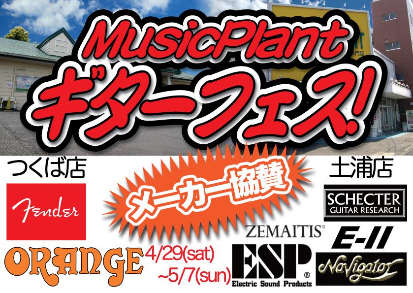 MUSIC PLANT ギターフェス