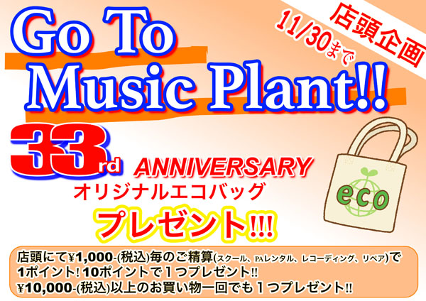 2020 Go To Music Plant