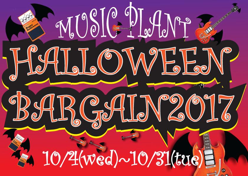Halloween Bargain 2017 10/4-10/31
