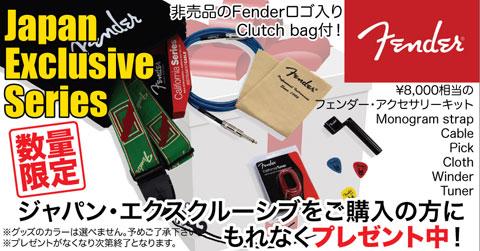 Fender Japan Exclusiveシリーズキャンペーン