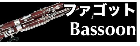 ファゴット/バスーン