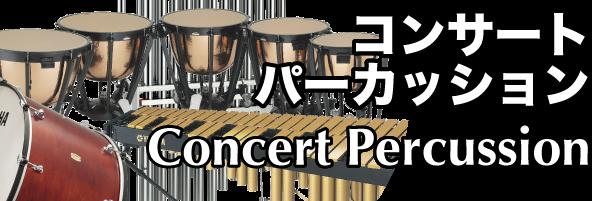 コンサートパーカッション