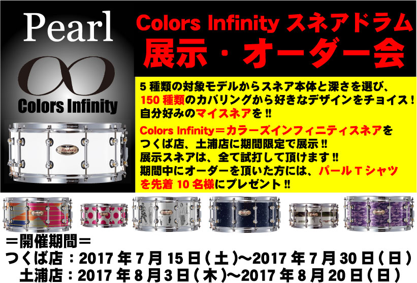 Pearl Colors Infinity