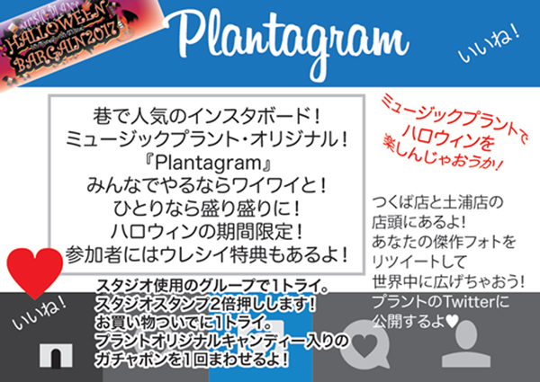 Plantagram