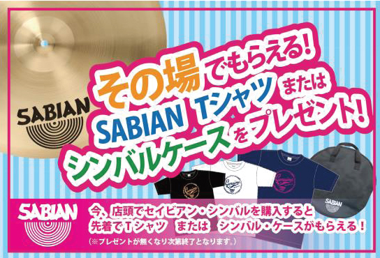 SABIANシンバル Tシャツorシンバルケース プレゼントキャンペーン!2018夏