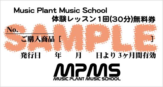 ミュージックスクール 無料体験30分!