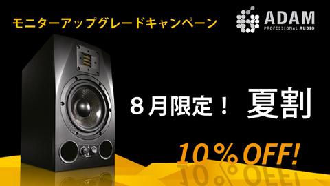ADAM Audioモニターサマーアップグレードキャンペーン