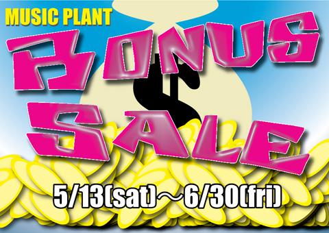 Bonus Sale 2017 5/13-6/30
