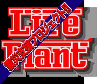 LIVE PLANT震災支援プロジェクト
