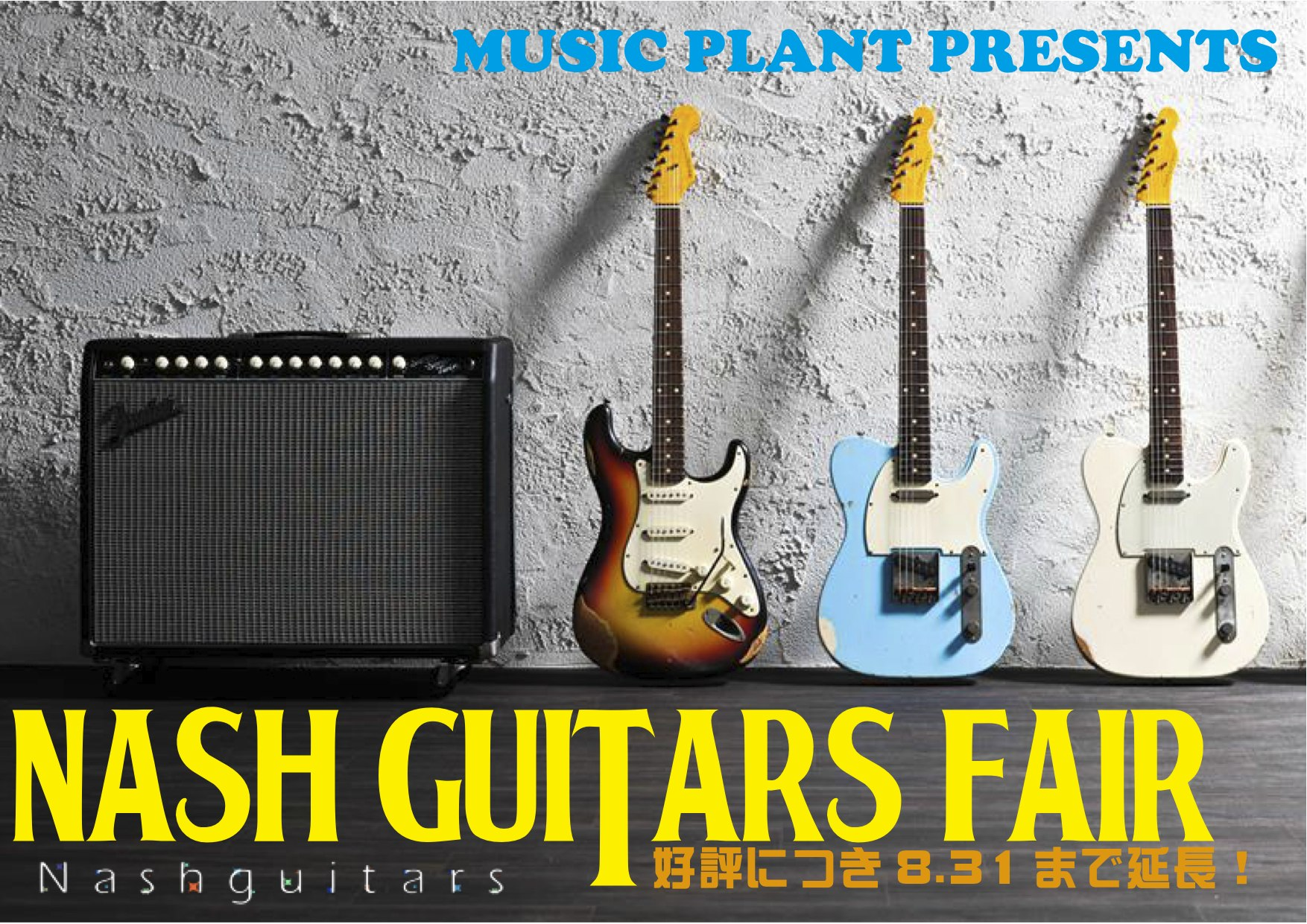 NASHGUITARS FAIR in Music Plant つくば店!