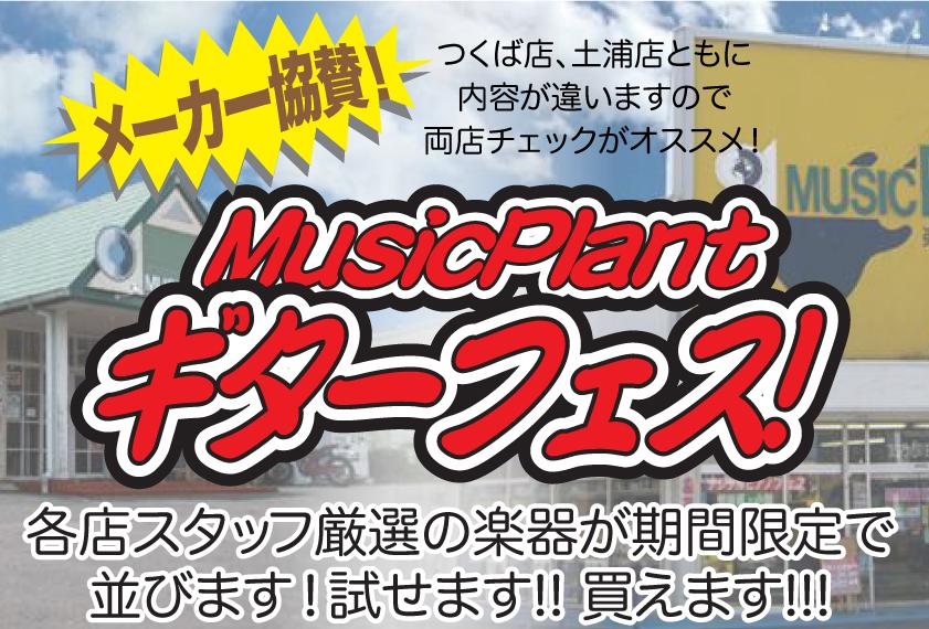 Music Plant ギターフェス!