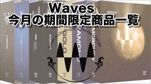Waves期間限定特価品バナー