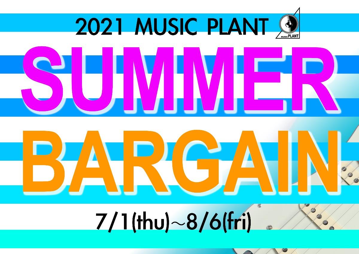 2021 MUSIC PLANT SUMMER BARGAIN