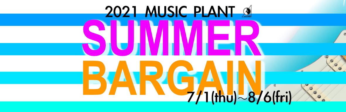 2021 MUSIC PLANT SUMMER BARGAIN 7/1~8/6