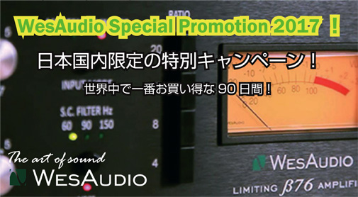 Wes Audio Special Promotion 2017!
