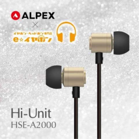 ALPEX-High-Resolution EARPHONESHSE-A2000 CG シャンパンゴールド
